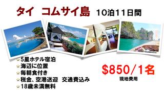 オリジナル日本語 Worldventures Presentation(ドラッグされました) 1.jpg